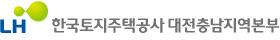 LH 한국토지주택공사 대전충남지역본부